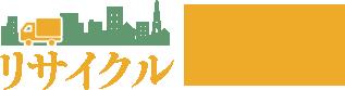 福井市周辺で廃品回収・遺品整理ならリサイクル山澤